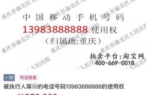 85万元!重庆一尾号888888手机号强制拍出