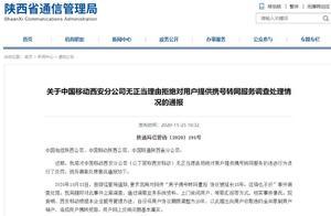 西安移动拒绝用户携号转网被通报:罚款5万元,5人被处理