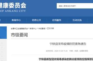 天津涉疫情冷冻牛肉流入陕西!安康市卫健委发布紧急通报:这些餐厅的用餐人员快报告