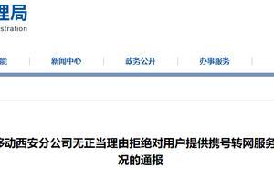 携号转网遭拒协议被延长18年,注销也不行?西安移动被点名通报,5人被处理