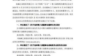 32岁周立宸接班海澜之家是什么情况 周立宸个人资料履历介绍