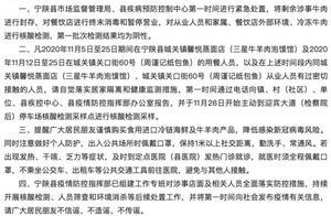 陕西:急寻密接者