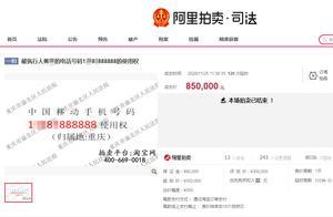 """成交价85万!重庆一尾号""""888888""""的手机靓号成功拍卖"""