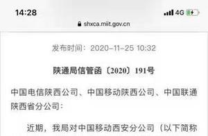 西安移动拒绝用户携号转网被罚5万,5名负责人被处分
