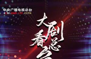 2021央视电视剧片单公布,《大决战》《红船》等作品亮相