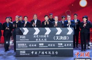 中央广播电视总台2021年原创电视剧片单发布 建党百年大剧《大决战》开机