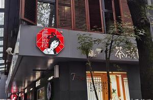 武汉首家茶颜悦色12月1日开业,新店首店加速抢滩江城商圈