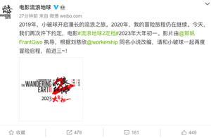 《流浪地球2》定档2023年春节档!网友:找个办法复活吴京吧