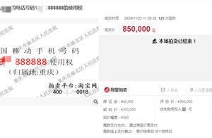 """手机号又被拍出天价 成交价为85万元只因尾数有""""8"""""""