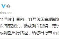 上海地铁11号线因车辆故障,嘉定新城往南翔方向列车限速运行,预计晚点15分钟以上