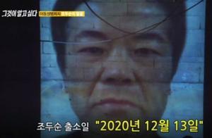 《素媛》变态强奸犯原型赵斗顺被爆料出狱后将搬离原居住地