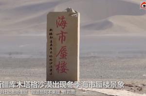 罕见!新疆库木塔格沙漠现冬季海市蜃楼,水天相接网友直呼:好壮观啊