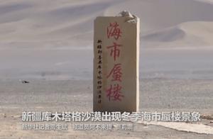 罕见!新疆库木塔格沙漠现冬季海市蜃楼甚为壮观,网友:神奇的大自然