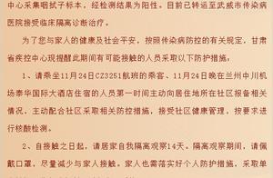 甘肃发现1例境外输入性无症状感染者 曾在机场酒店住宿
