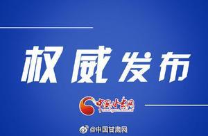 甘肃甘肃省发现1例境外输入性无症状感染者