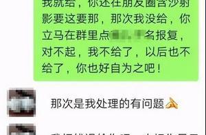 家长举报老师索贿信息被泄露,遭其他家长集体声讨,次日一盆热水从头浇下