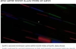 科学家证实发现第二颗迷你月球