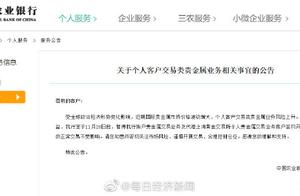 五大银行暂停个人账户贵金属业务新开户