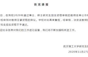 武汉理工大学:对教师王攀的硕士研究生招生资格不予通过