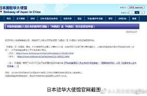日本将受理中日快捷通道申请:短期签仅限商务,最长停90天