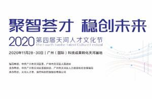 早参 | 广州中心城区自来水价格将调整;广州交警违法处理窗口办公时间统一调整