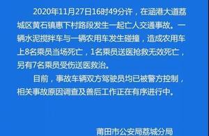 福建搅拌车农用车相撞致9死7伤 警方:双方司机已被控制