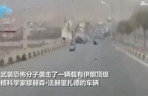 伊朗核科学家遭暗杀细节曝光 车内画面曝光3人失去意识血流不止