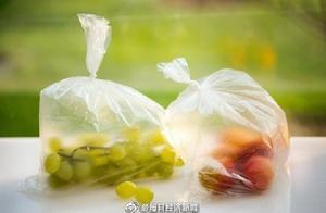 西安限塑令:到2020年底禁止使用不可降解塑料袋