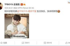 王俊凯王源零点为易烊千玺庆生 不忘为其宣传新歌