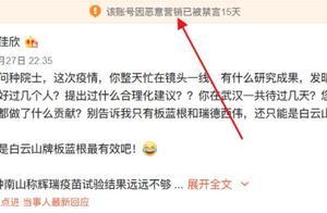 女演员被禁言15天!网友:小丑……