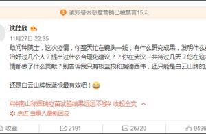 网民@沈佳欣 借钟南山话题恶意营销 微博:禁言15天