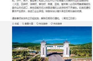 黑龙江绥芬河:12月1日起进口食品类必须采用集装箱或托盘作业方式进口