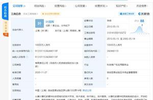 工商变更:胡喜退出支付宝关联公司法定代表人