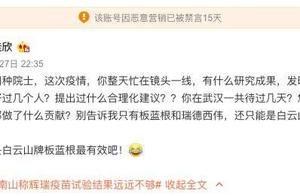 华谊兄弟艺人沈佳欣公开质疑钟南山?公司回应:非旗下艺人