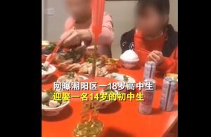 18岁男生迎娶14岁女生父母涉嫌违法 广东18岁男生娶14岁女生视频详情