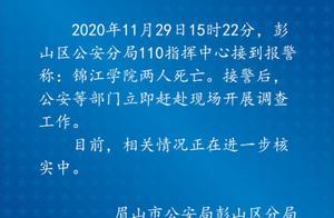 四川锦江学院2人死亡,警方通报:已开展调查