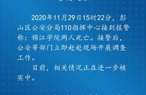 四川彭山警方通报:接到报警称锦江学院2人死亡 已开展调查