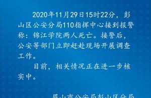四川大学锦江学院两人死亡 警方通报:已开展调查工作