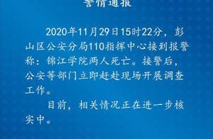 四川大学锦江学院两人死亡,警方已开展调查