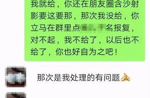 家长举报老师索贿被泄漏信息,涉事老师获党内严重警告处分