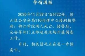 四川警方通报:四川大学锦江学院两人死亡