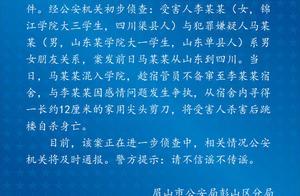 四川大学锦江学院2人死亡最新通报:死亡两人系男女朋友关系