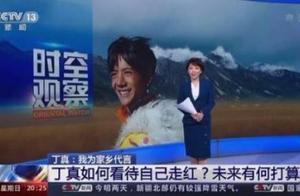 丁真用藏语接受央视采访说了什么?丁真如何看待自己突然地走红?