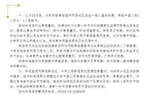 两名中国公民遭入室抢劫遇害身亡,驻加纳使馆提出紧急交涉
