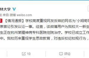 浙江农林大学:我校大一新生发表言论引发议论,该生正在杭州某精神病专科医院住院治疗