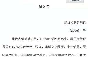 """河南原阳""""4名儿童被埋""""事件最新进展:建筑工程质量监督站站长被提起公诉"""