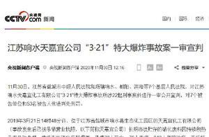 江苏响水致78死爆炸案一审宣判:对7个被告单位和53名被告人依法判处刑罚