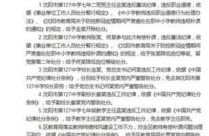 """沈阳通报""""家长举报补课被老师丈夫殴打"""":教师开除,校长、区教育局副局长免职"""
