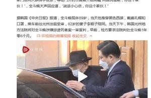 """89岁韩国前总统出庭受审向堵在家门口抗议的示威者大喊""""说话小心点!"""""""