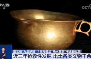 九层妖塔原型古墓出土大量精美金银器:彰显墓主人身份的高贵